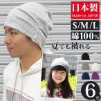 ニット帽 メンズ 春夏 大きいサイズ キッズ 帽子 レディース サマーニット帽 日本製 [M便 1/8]9