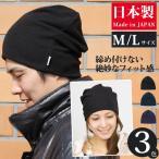(全品送料無料) ニット帽 大きいサイズ 帽子 メンズ レディース 秋冬 ニットワッチ 厚手 日本製