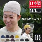 日本製 ニット帽 メンズ 春夏 ニットキャップ 麻 サマーニット ワッチキャップ HEMPミックスイスラムワッチ [M便 2/9] ゆ6