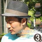 (全品送料無料) ハット メンズ 帽子 サイズ調節 ストローハット 夏 麦わら 帽子 ペーパーハット シンプル バイカラー  /  Switchブレード中折れハット