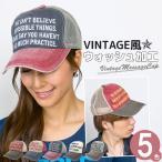 (全品送料無料) CAP メンズ メッシュキャップ ビンテージ カジュアル サイズ調整 野球帽 春夏 CASTANO  /  ビンテージMessageキャップ