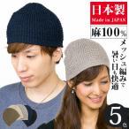 (全品送料無料) ニット帽 春夏 帽子 メンズ レディース サマーニット帽 ニットキャップ 麻 日本製 メッシュ CASTANO / リネンShortワッチ