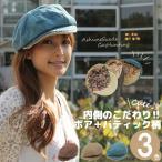 (全品送料無料) ハンチング 帽子 レディース 秋冬 キャスケット 女性用 花柄  /  スエード風アシメキャスハンチング