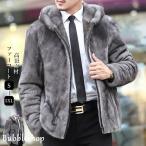 毛皮コート ファーコート メンズ ショット ミンク フード付き ファスナー付き フェイクファー  上着 暖かい 秋冬 防寒 高級素材 メンズファッション 送料無料