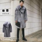毛皮コート ファーコート メンズ ロッグコート フォクス フェイクファー ボリューム襟 おしゃれ 上着 暖かい 秋冬 防寒 高級素材 メンズファッション 送料無料