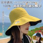 両面使える UVカット 帽子 レディース 日よけ 紫外線対策 折りたたみ つば広 2way ハット 日焼け防止 uv 熱中症 軽量 おしゃれ 母の日 プレゼント