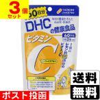 ■ポスト投函■[DHC]ビタミンC ハードカプセル 120粒 60日分【3個セット】