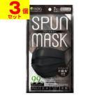 ■ポスト投函■SPUN MASK スパンレース不織布カラーマスク ブラック 7枚入【3個セット】