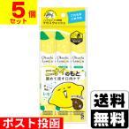 ■ポスト投函■オクチレモン 11ml×5包入【5個セット】