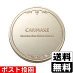 ■ポスト投函■キャンメイク(CANMAKE) マシュマロフィニッシュパウダー ML マットライトオークル