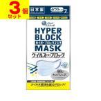 ■ポスト投函■[大王製紙]エリエール ハイパーブロックマスク ウイルス飛沫ブロック ふつうサイズ 7枚入【3個セット】