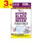 ■ポスト投函■[大王製紙]エリエール ハイパーブロックマスク ウイルス飛沫ブロック 小さめサイズ 7枚入【3個セット】