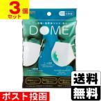 ■ポスト投函■[山崎産業]コンドルC 立体型マスク ドーム ふつうサイズ 7枚入【3個セット】