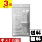 【2020新リニューアル品】■ポスト投函■[アラクス]PITTA MASK(ピッタマスク) レギュラー ライトグレー 3枚入【計9枚入り】