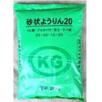 砂状 ようりん 20kg 大袋 溶性燐肥