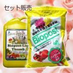 【土壌改良材】【微生物菌】【バラ肥料】【無農薬栽培】