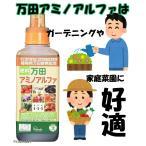 万田発酵 万田アミノアルファ 1L
