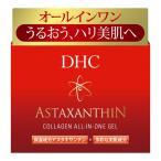 [DHC]アスタ C オールインワンジェル SS 80g/アスタキサンチン/美肌成分/うるおい/ハリ