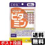■DM便■DHC マルチビタミン 60粒ポスト投函 [送料無料]