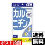 ■DM便■[DHC]カルニチン 300粒 60日分ポスト投函 [送料無料]/サプリメント/健康食品/ディーエイチシー