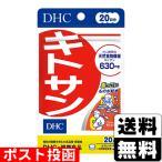 ■DM便■[DHC]キトサン 60粒 20日分ポスト投函 [送料無料]/サプリメント/食物繊維/健康食品/ディーエイチシー