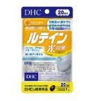 ■DM便■[DHC]ルテイン光対策 20日分 20粒ポスト投函 [送料無料]/目/ブルーライト/パソコン/スマホ/サプリメント