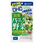 [DHC]国産パーフェクト野菜プレミアム 240粒 60日分/サプリメント/緑黄色野菜/国産野菜