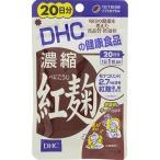 ■DM便■[DHC]濃縮紅麹 20日分 20粒ポスト投函 [送料無料]/べにこうじ/サプリメント/健康食品