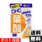 ■DM便■[DHC]葉酸 60日分 60粒ポスト投函 [送料無料]/サプリメント/妊娠期/授乳期/健康食品