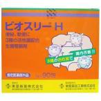 【数量限定】[東亜薬品工業]ビオスリーH 90包