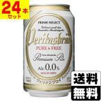 ヴェリタスブロイ ピュア&フリー 330ml【1ケース(24本入)】[送料無料]/ノンアルコールビール/炭酸飲料/低カロリー