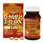 ローヤルゼリースーパーDX1000 42g(700mg×約60粒)