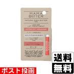 ■DM便■ママバター カラーリップトリートメント アプリコットオレンジ 5gポスト投函 [送料無料]/リップクリーム/保湿/色つきリップ