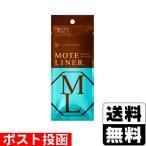 ■DM便■モテライナー リキッド ブラウンブラック 0.55mlポスト投函 [送料無料]/アイライナー/フローフシ