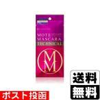 【数量限定】■DM便■[フローフシ]モテマスカラ TECHNICAL(テクニカル) 2ポスト投函 [送料無料]/まつげ/アイメイク/マスカラベース