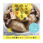 レモ缶 ひろしま牡蠣のオリーブオイル漬け 65g /缶詰/広島/かき