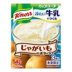 [味の素]クノール カップスープ 冷たい牛乳でつくるじゃがいものポタージュ 3袋入