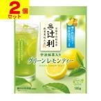 ■ポスト投函■辻利 宇治抹茶入りグリーンレモンティー 180g【2個セット】