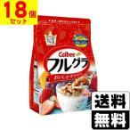 [カルビー]フルグラ 徳用 800g【3ケース(18個入)】