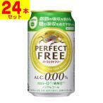 [キリン]パーフェクトフリー 350ml【24本(1ケース)】/ノンアルコール/カロリーゼロ/糖質ゼロ
