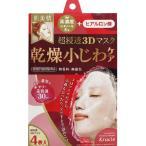 肌美精 リンクルケア3Dマスク