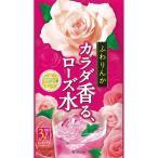 [クラシエ]カラダ香るローズ水 10g×3袋/バラ/コラーゲン/ビタミンC/ヒアルロン酸