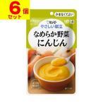 [キユーピー]やさしい献立 なめらか野菜 にんじん 75g(UD:かまなくてよい)【6個セット】