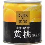 にっぽんの果実 山形県産 黄桃(黄金桃) 195g