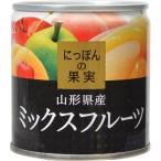 にっぽんの果実 山形県産 ミックスフルーツ 195g/日本の果実/国産/缶詰