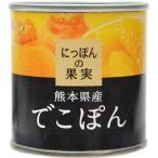にっぽんの果実 熊本県産 でこぽん 185g / 日本の果実 / 国産 / 缶詰