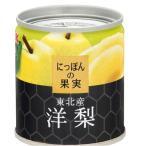[国分]にっぽんの果実 東北産 洋梨 195g / 缶詰 / 果物 / 洋なし / 日本の果実