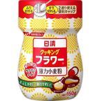 [日清]クッキングフワラー 150g/小麦粉/薄力粉