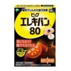 ピップエレキバン80 24粒入/磁気/肩こり/腰痛/血行