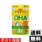 ■ポスト投函■[UHA味覚糖]グミサプリKIDS DHA 20日分